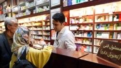 دیدهبان حقوق بشر: «تاثیر منفی» تحریمهای آمریکا بر وضعیت دارو در ایران