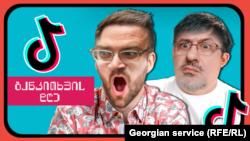 колаж: TikTok у Грузії