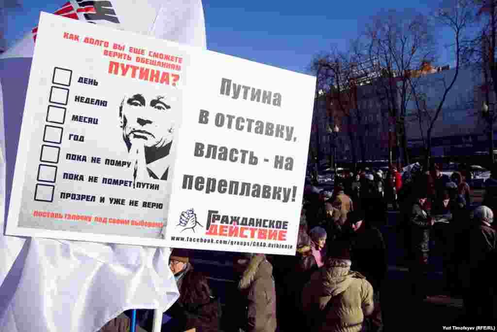 """В Москве на Пушкинской площади 28 января 2012 состоялся разрешенный властями митинг """"За гражданскую активность""""."""
