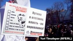 """Митинг """"За гражданскую активность"""""""