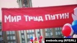 Лозунг первомайской демонстрации в Москве