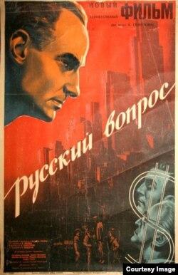 """Постер к фильму """"Русский вопрос"""""""