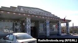 Автостанція в Старобешеві