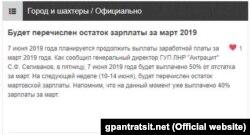 Повідомлення на сайті вугільнодобувного виробництва «Антрацит» (що перебуває під контролем угруповання «ЛНР») про виплату частини зарплати за березень у червні