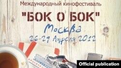 """Московские власти не чинили устроителям """"Бок о бок"""" фестиваля никаких препятствий."""