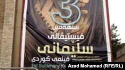 مهرجان السليمانية الثالث للفلم الكوردي