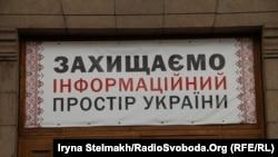 Плякат на будынку Нацыянальнай рады ў пытаньнях тэлебачаньня і радыёвяшчаньня Ўкраіны
