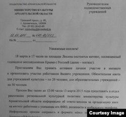 В распоряжении Радио Свобода оказалась одна из таких разнарядок, Архангельская область