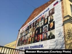 Баннер на стене Дягилевской гимназии в Перми. Сталин – в нижнем ряду, второй справа