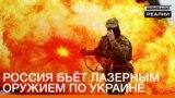 Росія б'є лазерною зброєю по Україні