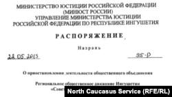 Распоряжение управления Минюста РФ по Ингушетии