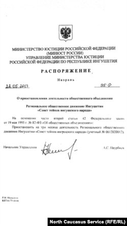 Распоряжение Минюста Ингушетии
