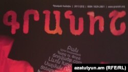 "Armenia -- The cover of ""Granish"" journal, undated."