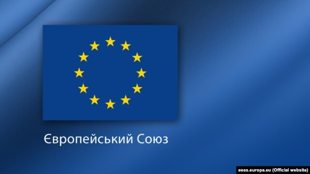 The flag of the European Union, with the words written in Ukrainian (file photo)