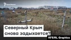 Северный Крым снова задыхается? | Радио Крым.Реалии