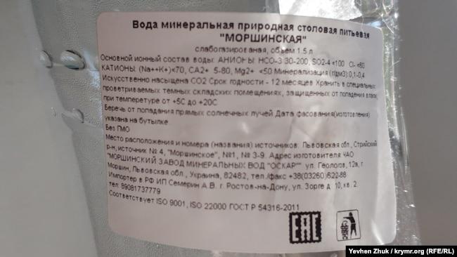 Вода минеральная «Моршинская» разлита в бутылки во Львовской области и официально импортирована в Россию