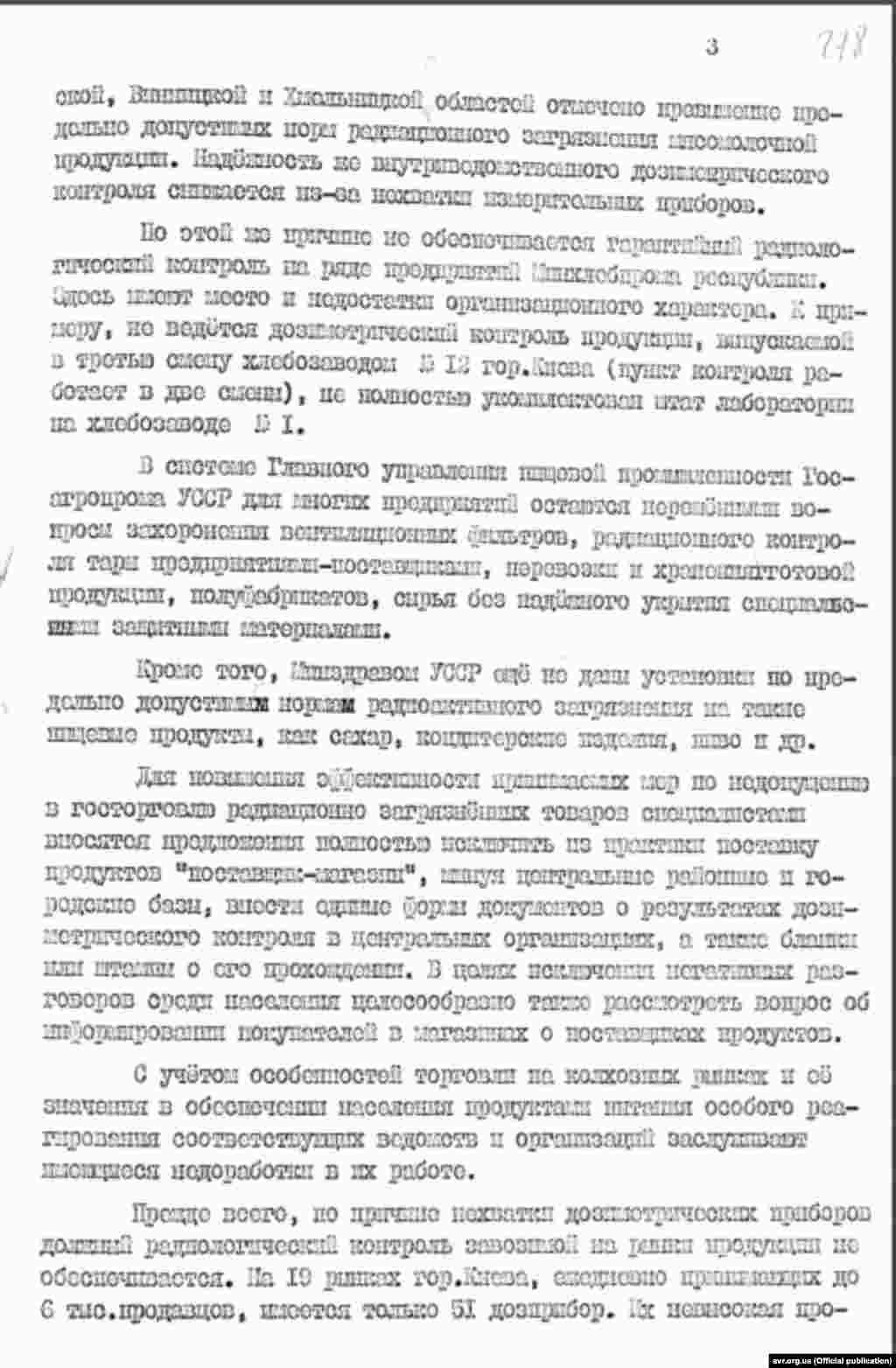 Доповідна записка про надійність заходів з дозиметричного контролю, 15 серпня 1986 року