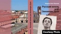 Обложка московского издания