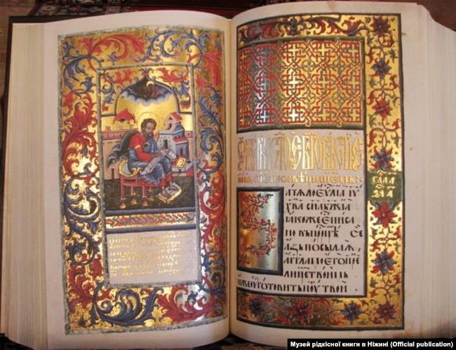 Факсимільне видання Пересопницького Євангелія