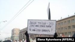 Участник шествия и митинга 4 февраля в Москве