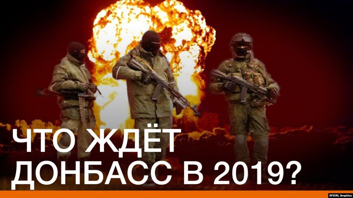 Что ждет Донбасс в 2019?
