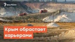 Крым обрастает карьерами для «Тавриды» | Радио Крым.Реалии