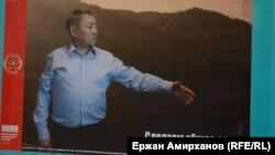 Қазақстан президенттігіне кандидат Тұрғын Сыздықовтың үгіт плакаты. Астана, 8 сәуір 2015 жыл.
