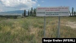 Кыргыз-өзбек чек арасына жакын жердеги эскертме жазуу, Аксы району.