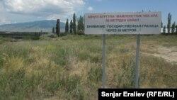 На границе Кыргызстана и Узбекистана. Иллюстративное фото.