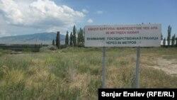 Кыргыз-өзбек чек арасына жакын жердеги жазуу, Аксы району.