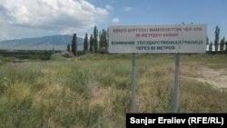 Кыргызско-узбекская граница. Аксыйский район Джалал-Абадской области КР.