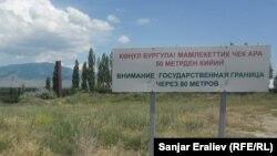 На участке государственной границы Кыргызстана.