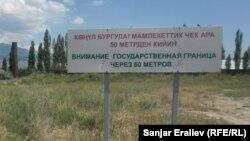 Аксы районундагы кыргыз-өзбек чегине орнотулган жазуулар.