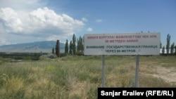 Кыргызско-узбекская граница в Аксыйском районе. Иллюстративное фото.