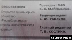 Фрагмент выходных данных газеты «Казахстанская правда» в бытность Баглана Майлыбаева руководителем этой газеты.