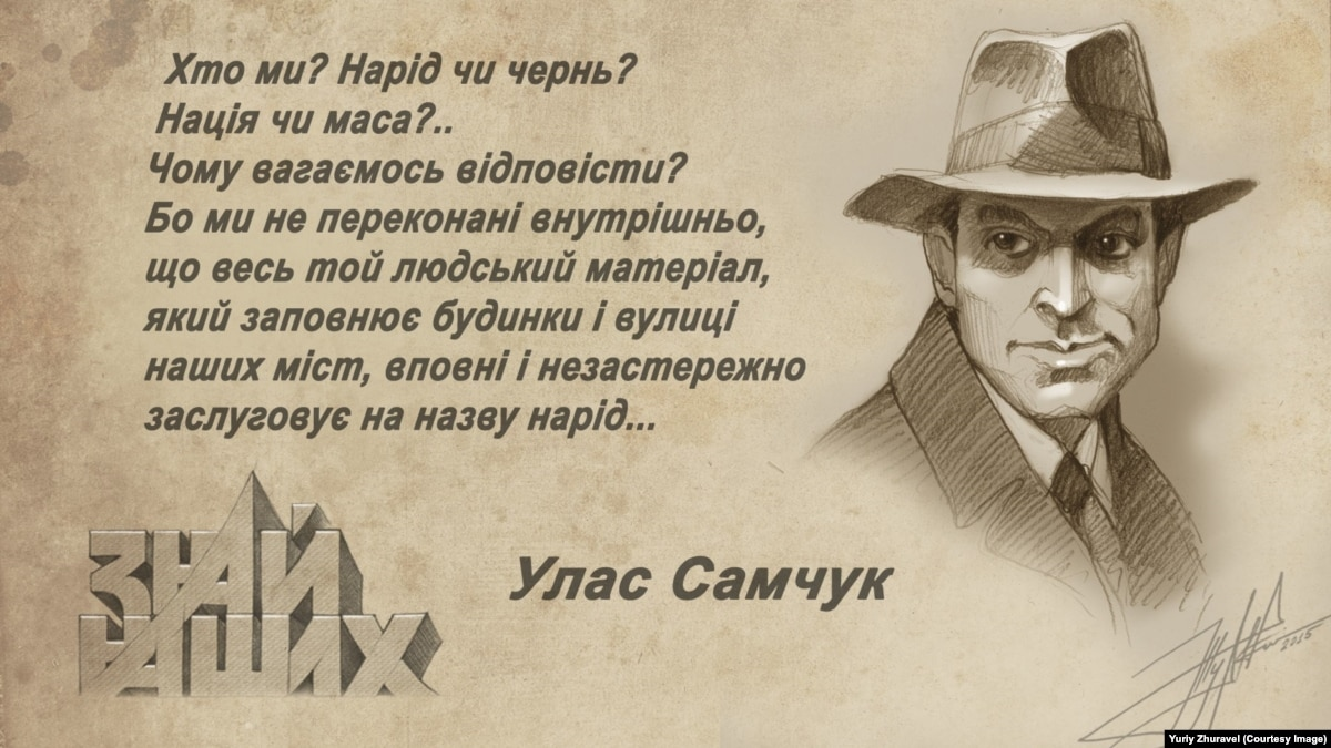 Мистический Улас Самчук. 115 лет со дня рождения писателя