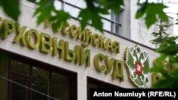 Qırım Yuqarı mahkemesiniñ binası, nümüneviy resim