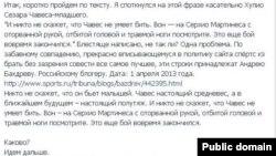 Леонид Юрьевтің Facebook-тегі даулы жазбасы.