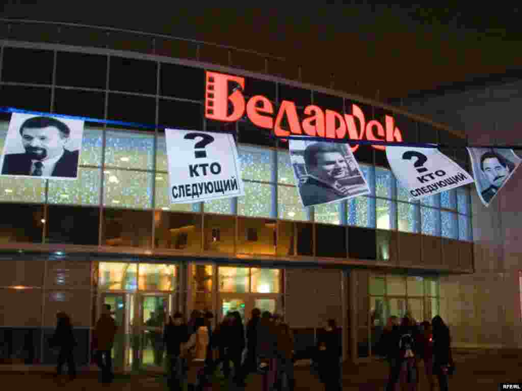 День солідарності Білорусі. 16 грудня 2008 року.