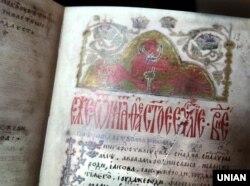 Аркуш факсимільного видання Королевського Євангелія