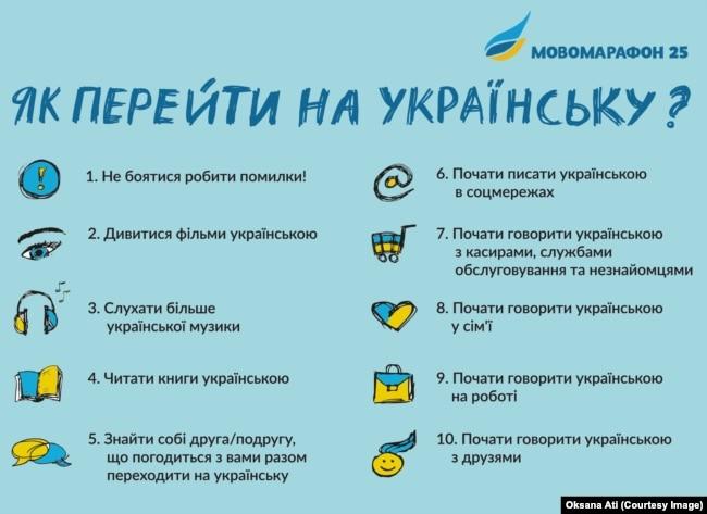 «Це моя мова»: як російськомовні українці перейшли на українську. Автор-Софія Середа.