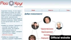 Скриншот сайта МойКруг.ру
