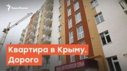 Квартира в Крыму. Дорого. | Радио Крым.Реалии
