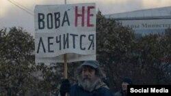 """Акция """"За доступную медицину"""" в Москве"""