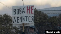 """Moskvada nümayiş . Posterdə yazılıb- """"Vova müalicə olunmur""""."""