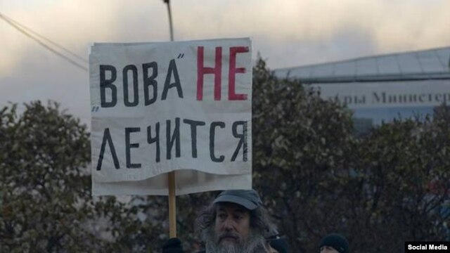 Плакат на митинге медиков в Москве