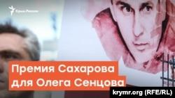 Премия Сахарова для Олега Сенцова   Радио Крым.Реалии