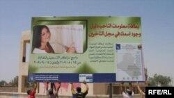 ملصقات تدعو الناخبين لتحديث سجلاتهم