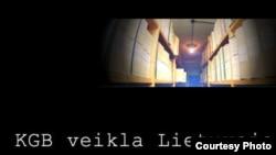 Скриншот сайта, на котором будут размещаться документы из архивов КГБ Литовской ССР