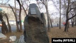 Амурдагы Комсомольскида сәяси репрессия корбаннары истәлегенә куелган таш